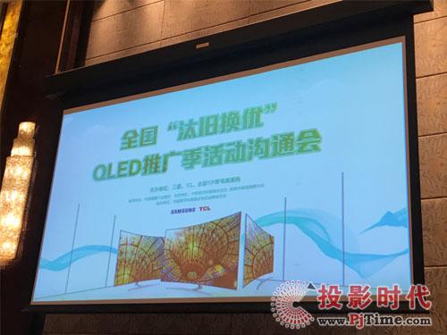 行业协会联手TCL等家电巨头发力QLED