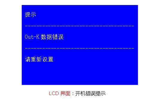 LCD界面:开机错误提示