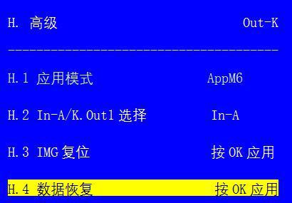 LCD界面:输出卡数据恢复