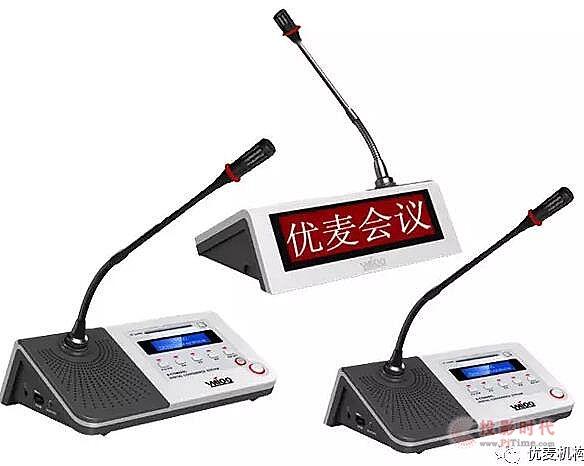 优麦会议音频系统,用了都说好!