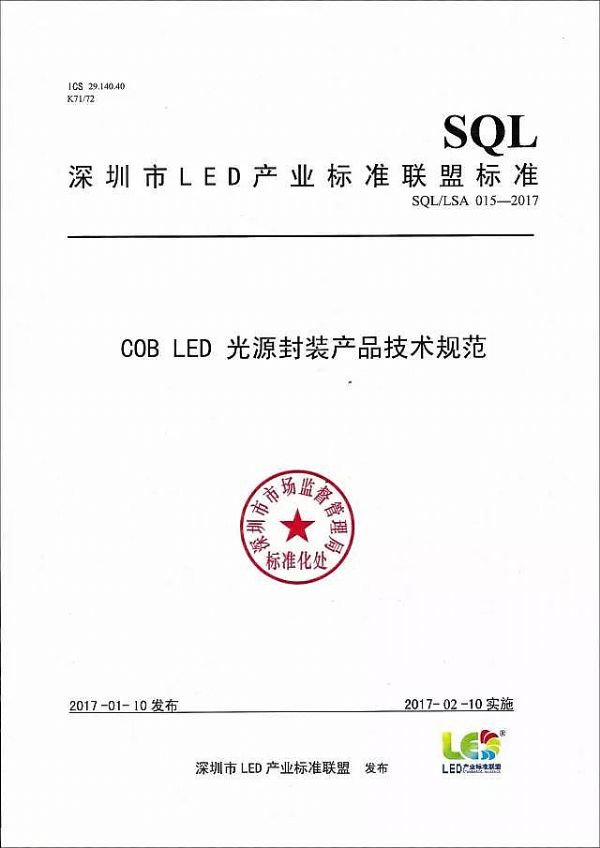 从行业两端看COB小间距LED的机遇与前景
