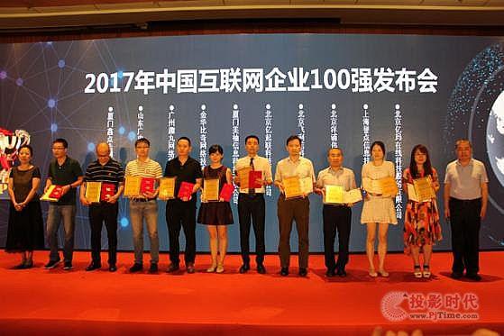 飞利信入围国家工信部2017年中国互联网企业百强榜