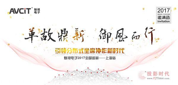 AVCIT魅视2017全国巡展 首站启航