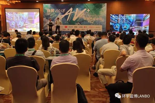△现场嘉宾演讲(左侧投影画面,右侧LANBO平板投影)