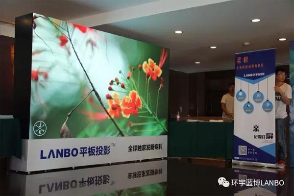 LANBO平板投影