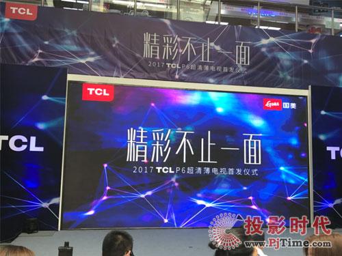 又一款高颜值新品亮相 TCL P6超清薄电视全方位解析