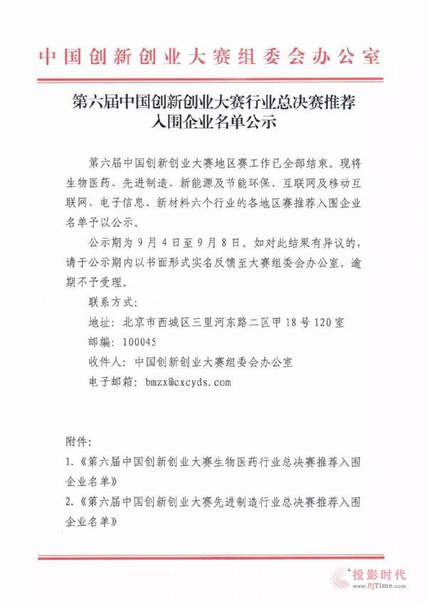 AVCIT魅视进军中国创新创业大赛总决赛