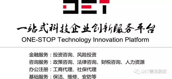 新起点、新展望——祝贺德浩创新园成为广州开发区科技企业孵化器
