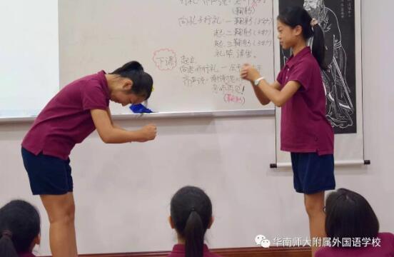 华南师范大学附属外国语学校,模拟春秋时代作揖
