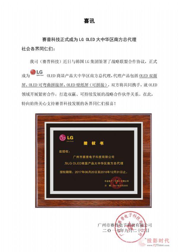 赛普科技正式成为LG OLED大中华区南方总代理(外部)(1).jpg