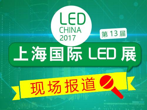 第十三届上海国际LED展现场专题报道