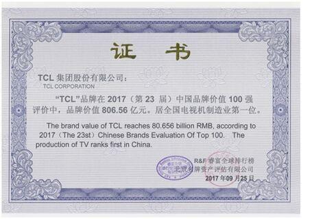 2017中国品牌价值100强公布  TCL继续领跑电视机制造业