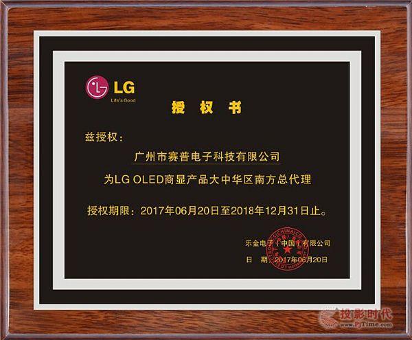 LG OLED授权书 800.jpg