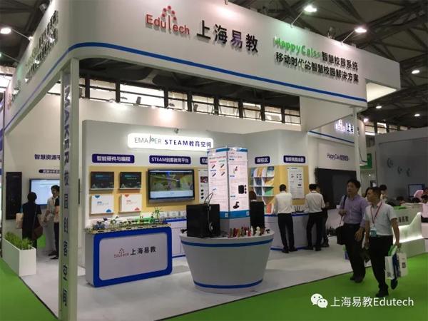 上海易教展位  E7-A178