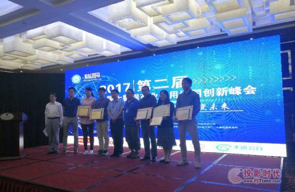 2017中国大数据产业应用典型案例