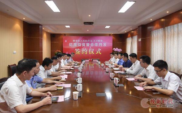 """大华股份与浙江奉化签署合作协议 共建""""智慧城市"""""""
