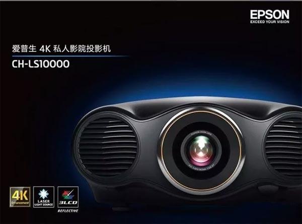 爱普生4K私人影院投影机将亮相2017汕头音响展
