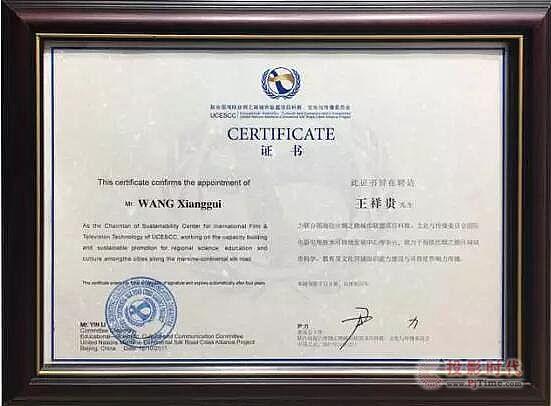 音王完美亮相2017国际电影电视声音技术高端论坛(IFTT)