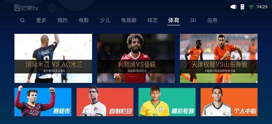 极米联合PPTV聚体育上线体育频道