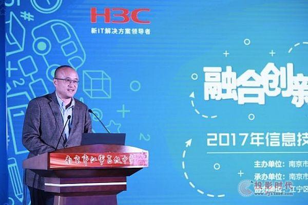 新华三集团副总裁、云计算产品线总裁吴健