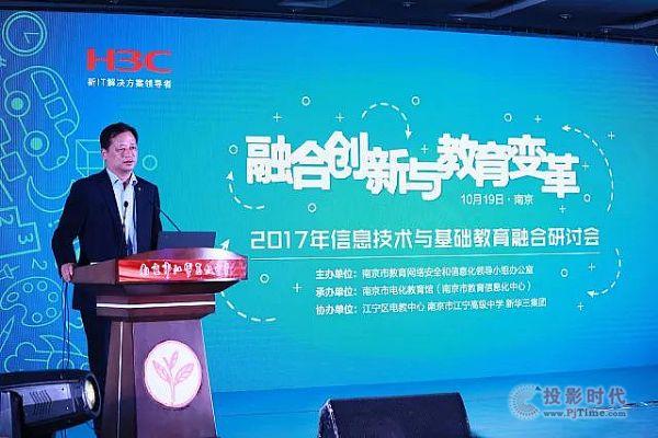 南京市教育网络安全和信息化领导小组副组长、办公室主任、市教育局副局长潘东标