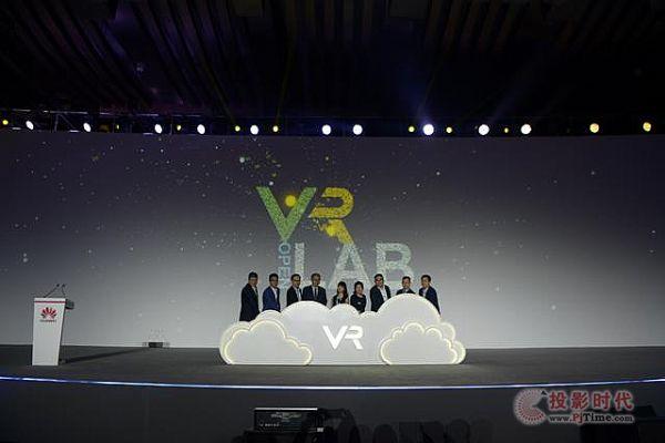 华为发布VR OpenLab产业合作计划  推动Cloud VR产业生态