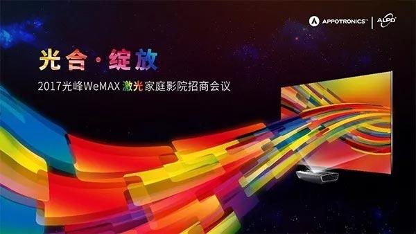 成都音响展,光峰WeMAX将携全新30E及神秘产品参展