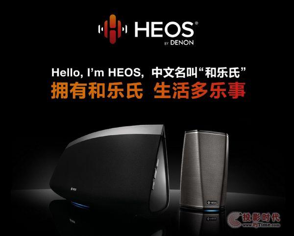 无线HIFI HEOS--让极致声音无处不在