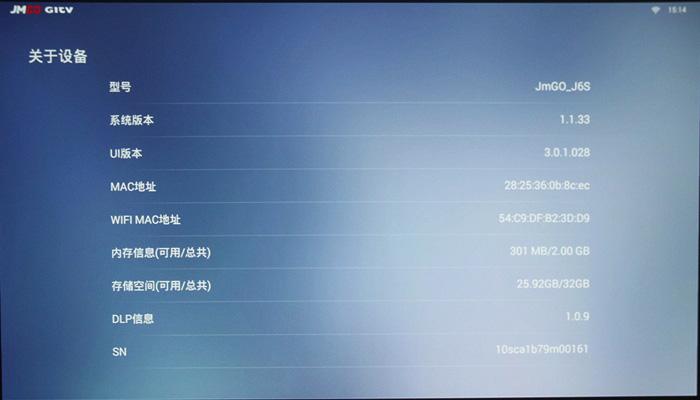 观影新体验:坚果J6S智能投影仪评测