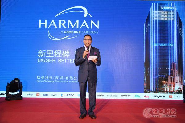 立足本地服务全球 哈曼深圳入驻招商局港口大厦