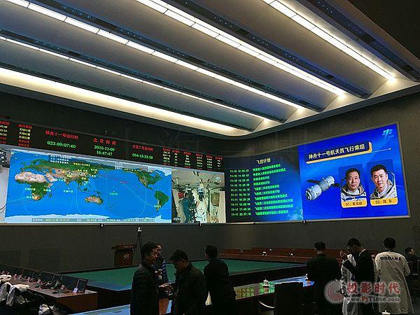 北京某航天飞行控制中心小间距LED显示屏