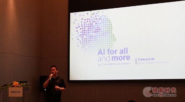 AI上大数据 科达CPSE上发布AI战略