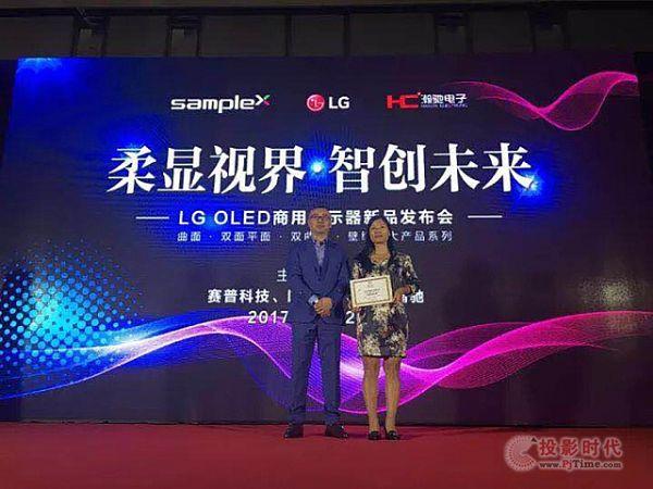 """""""柔显视界,智创未来""""LG OLED商显发布会揭开未来商显新篇章!"""