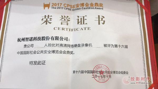 智诺科技亮相2017CPSE 硕果累累