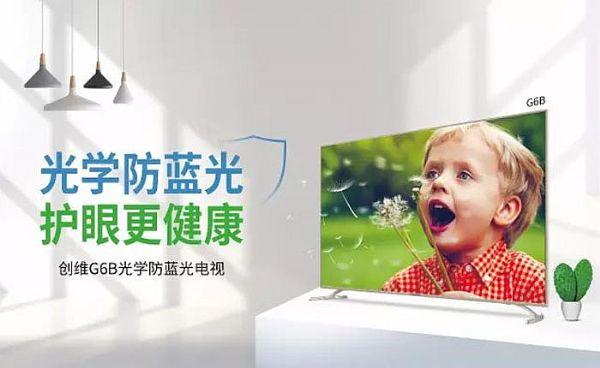 长时间看电视还不伤眼?创维光学防蓝光电视58G6B澳门金沙真人娱乐网站