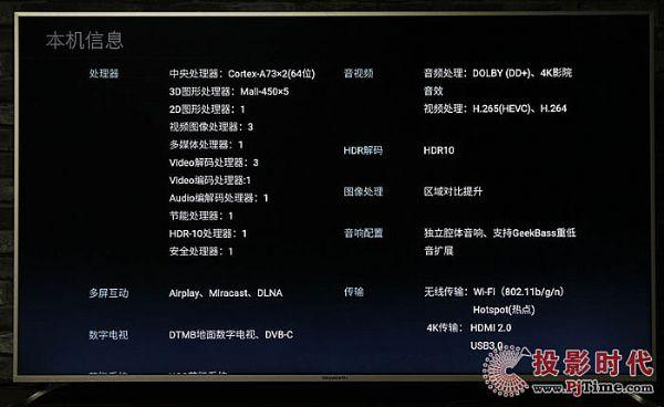 创维光学防蓝光电视58G6B:核心配置