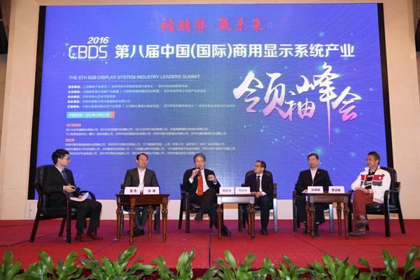 第九届中国(国际)商用显示系统产业领袖峰会即将盛大启幕