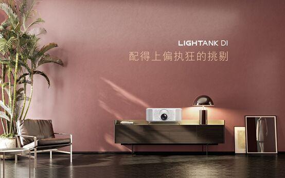 智能投影Lightank双11放大招:3LCD产品首发 T100到手价3499元