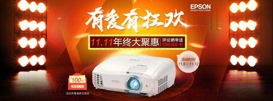 11.11新玩法 爱普生投影机带你去狂欢