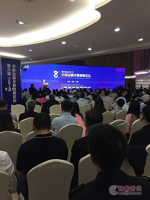 同辉信息精彩亮相第八届中国金融采购高峰论坛