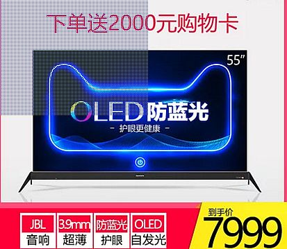 最贵电视OLED,将迎最强单季成绩