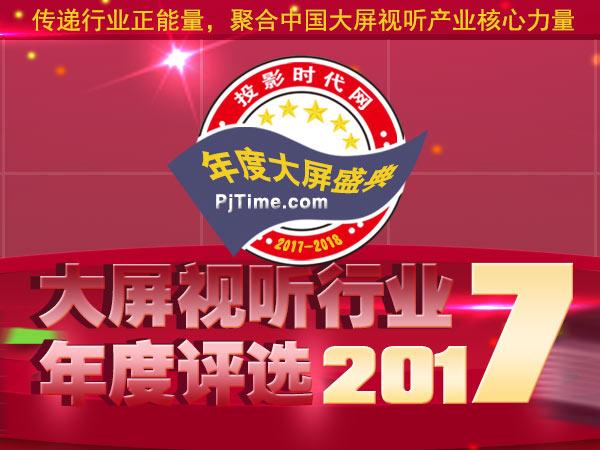 投影时代网2017年度大屏视听行业评选