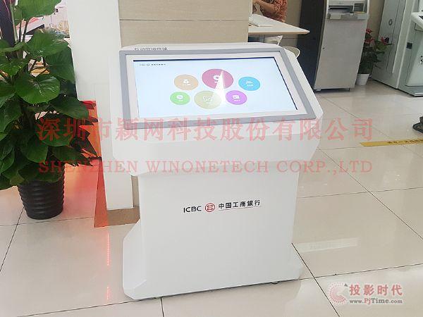 颖网科技助力北京工行创新金融服务