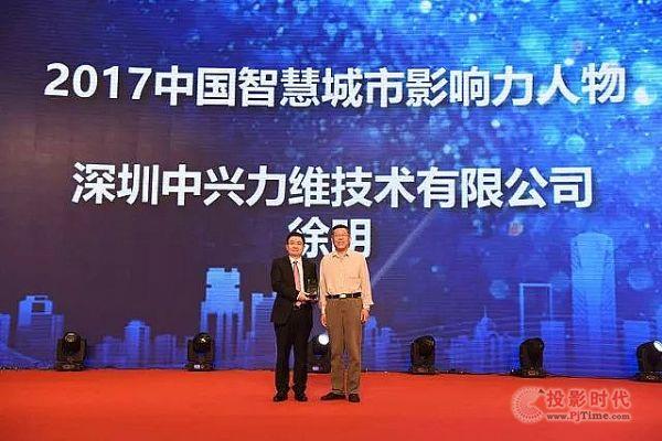 """中兴力维喜获""""中国智慧城市创新应用金奖"""""""