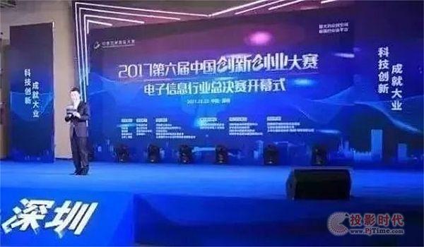 "AVCiT斩获中国创新创业大赛""优秀企业奖"""