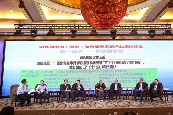 高峰对话一:智能新商显碰到了中国新零售,发生了什么奇遇!