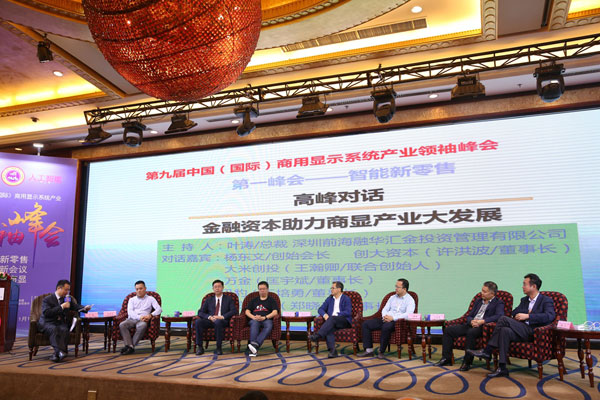 高峰对话二:金融资本助力商显产业大发展