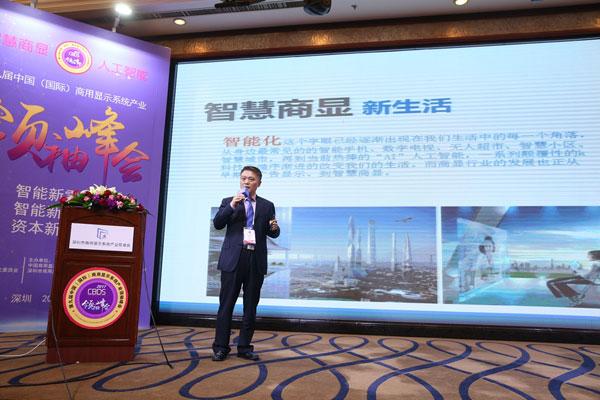 希迈科副总裁范东华作主题演讲