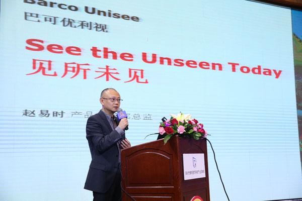 中电巴可(南京)产品市场部总监赵易时作主题演讲