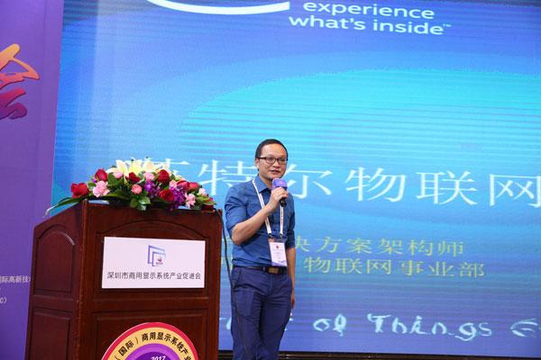 Intel零售平台解决方案架构师陈晓亮作主题演讲